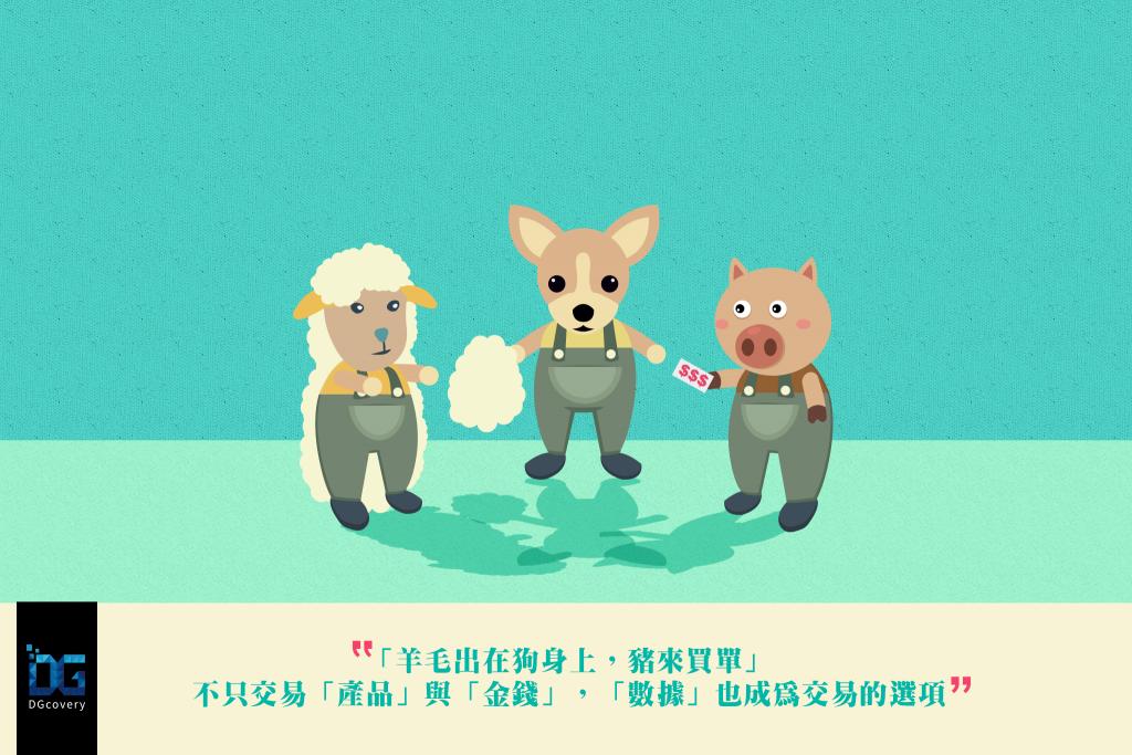 DG拒當門外漢單元_羊毛出在狗身上,豬來買單3
