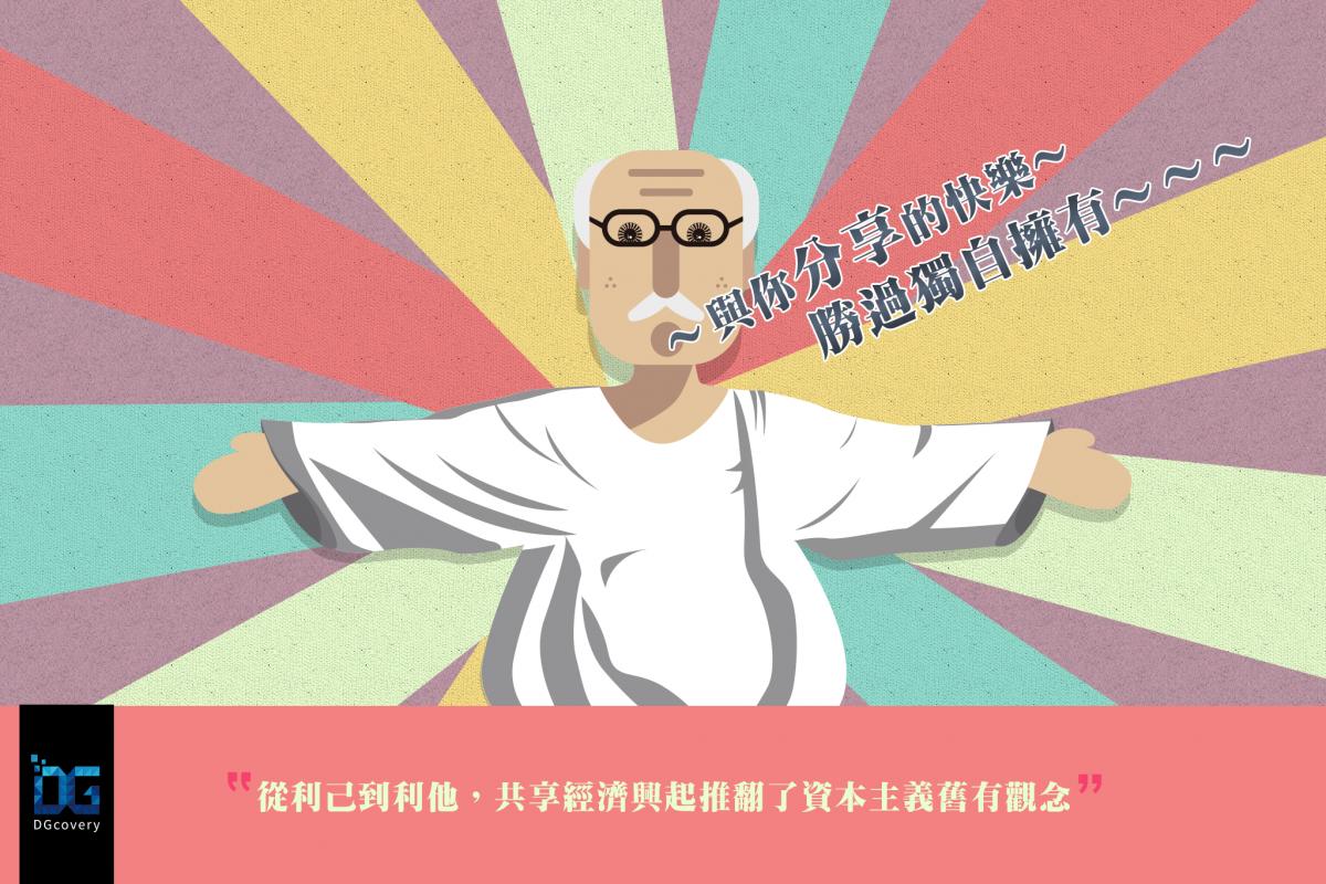 DG數位門外漢單元_共享經濟3
