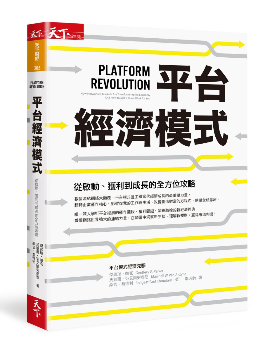 《平台經濟模式》-立體書