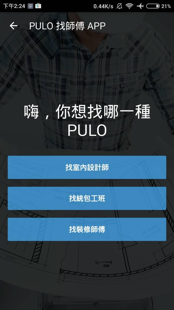 2 你想找哪一種PULO