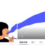 【專訪】不靠買廣告,新銳插畫家1年衝破10萬粉絲!–網路插畫家 聞氫哥