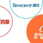 中國互聯網三巨頭 BAT,2015 股價盤點