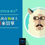【數位門外漢】單元三 羊毛出在狗身上,豬來買單,到底什麼意思啦?