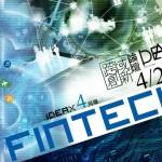 台灣金融轉型迫在眉睫,別讓FinTech淪為口號!