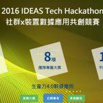 史上最長 IDEAS Tech Hackathon,參賽企業即將正面對決!