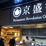金馬獎50周年指定茶品牌,京盛宇如何泡一杯臺灣好茶?