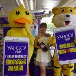 超商也能買到限量包?Yahoo虛實整合行動購物體驗正式開跑!