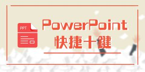DGcovery_powerpoint快捷鍵教學0