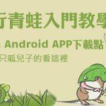 旅行青蛙入門教學,內附iOS & Android APP下載點!
