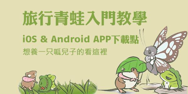 DGcovery_旅行青蛙入門教學&手機APP下載連結