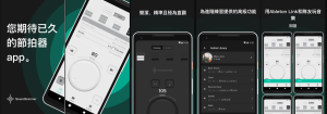 DGcovery_節拍器APP推薦-The Metronome by Soundbrenner1