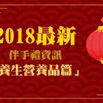DGcovery_2018過年伴手禮-養生營養品篇