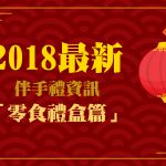 DGcovery_2018過年零食伴手禮推薦