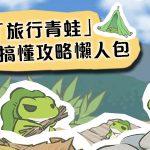 旅行青蛙攻略,一次整理懶人包!火速成為新手蛙爹蛙娘超好上手!