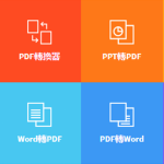 PDF轉Word檔與PDF轉JPG兩大平台推薦讓你輕鬆轉檔!