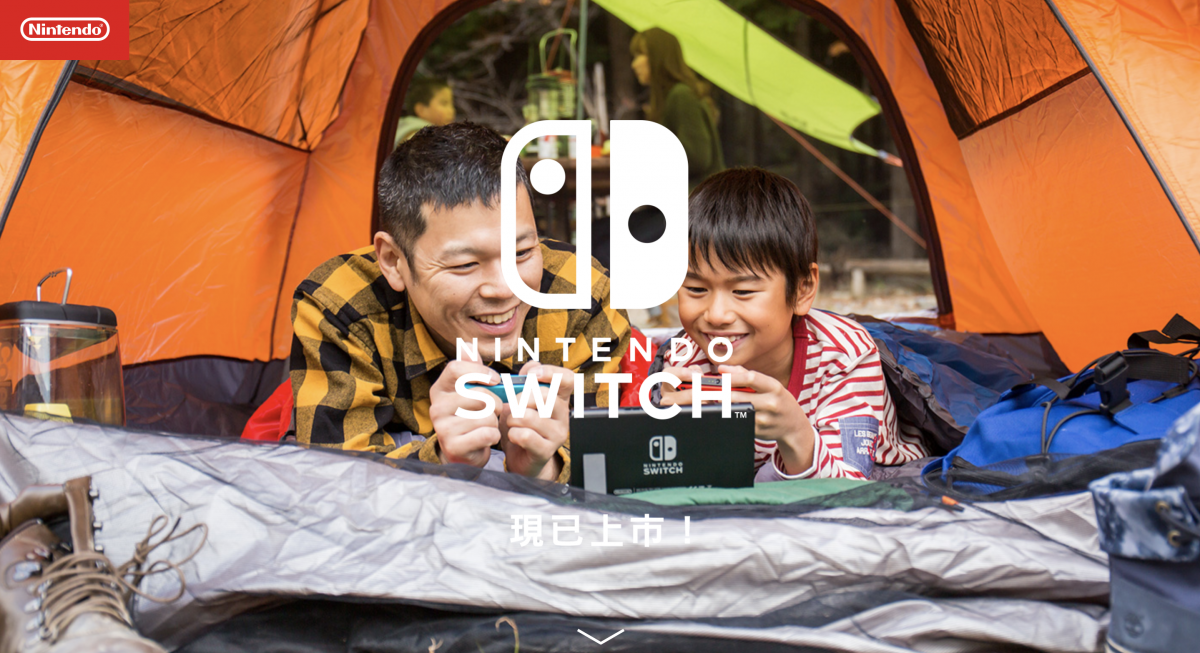 DGcovery_任天堂Switch