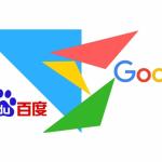 【SEO教學觀念篇】百度 VS Google優化網站讓你SEO優化排名上升