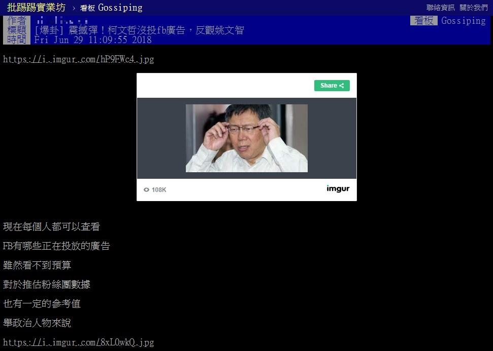 PTT 鄉民於八卦版爆卦
