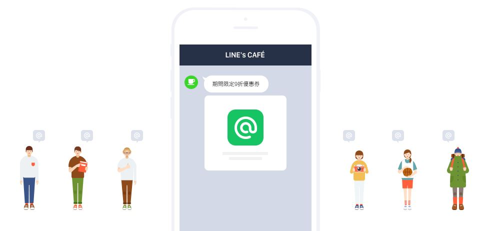 (LINE@/圖 取自 LINE 官網)