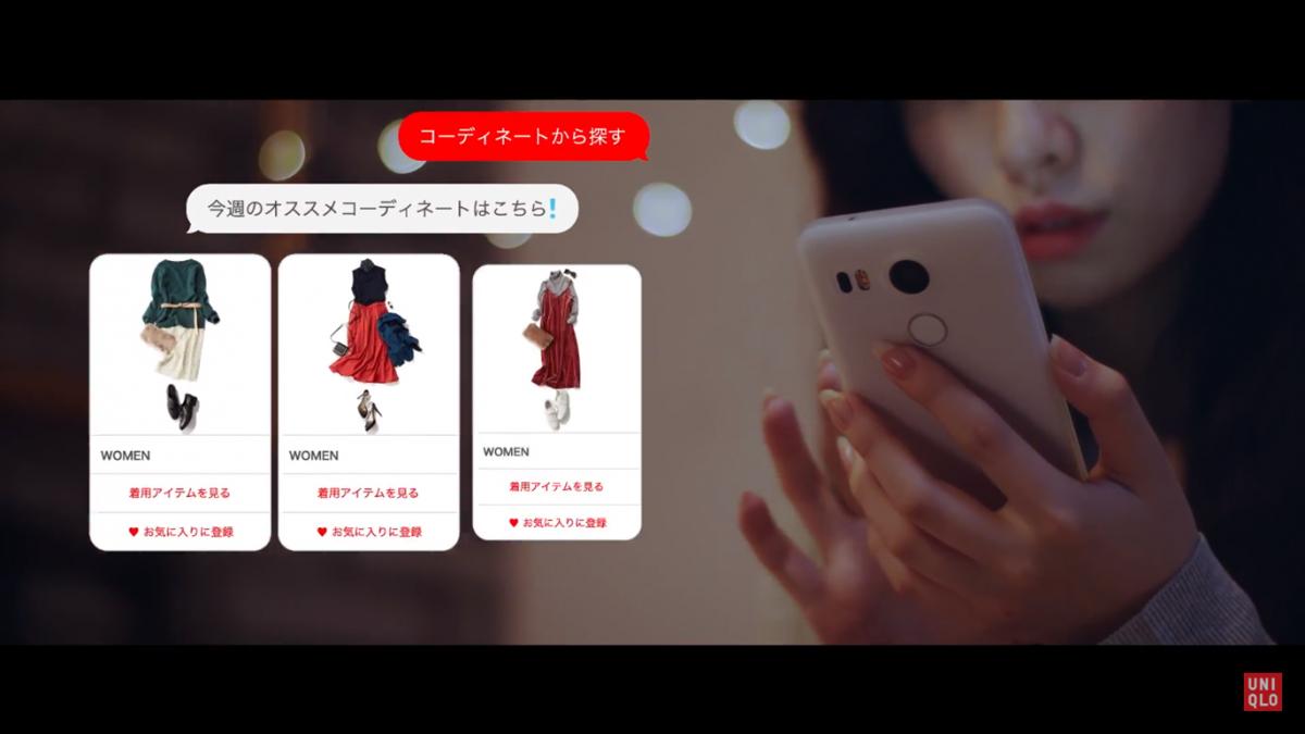 (UNIQLO 推出「時尚助理」的服務/圖 取自 YouTube UNIQLO ユニクロ)