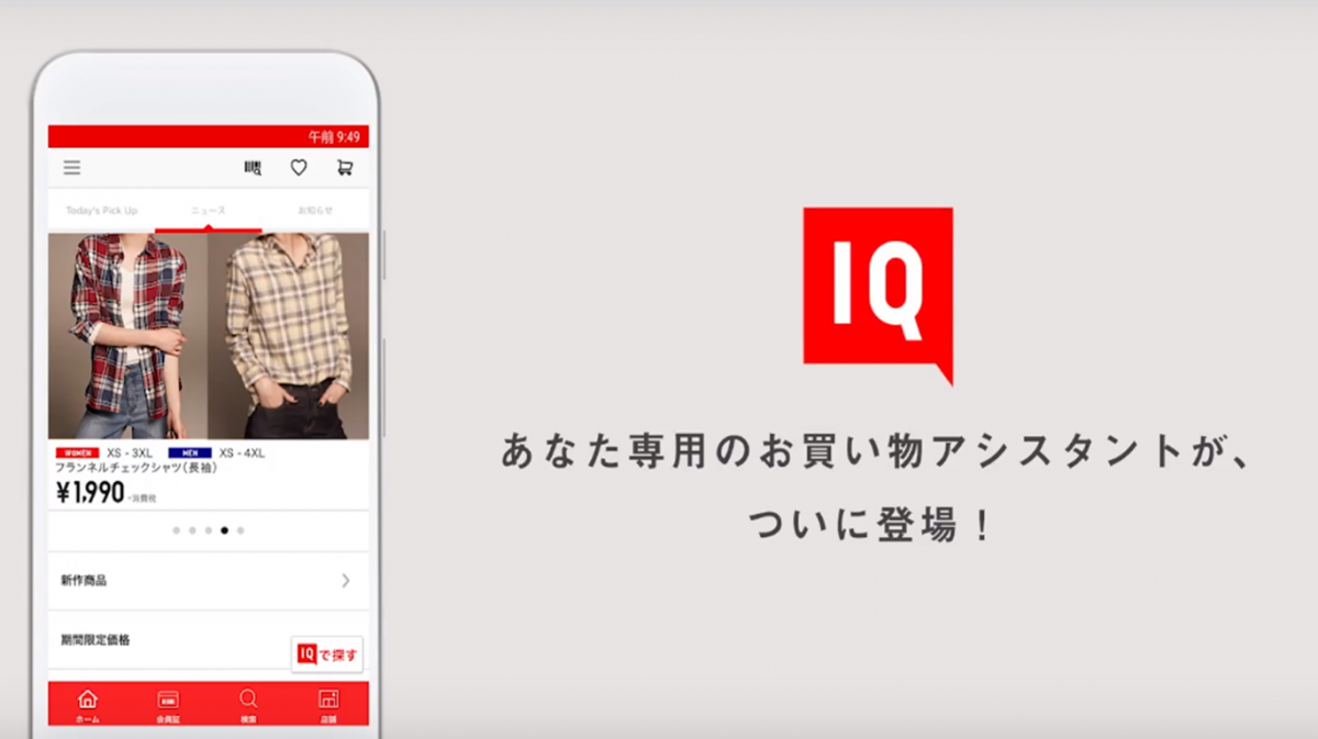 (Uniqlo IQ/圖 取自 YouTube UNIQLO ユニクロ)