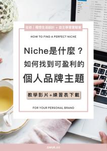 (Niche 是什麼?如何找到最適合你、且賺得了錢的個人品牌主題?/圖:Zoey 提供)