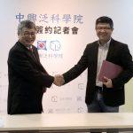 中興大學與泛科知識成立「中興泛科學院」 台灣首見產學知識服務聯盟