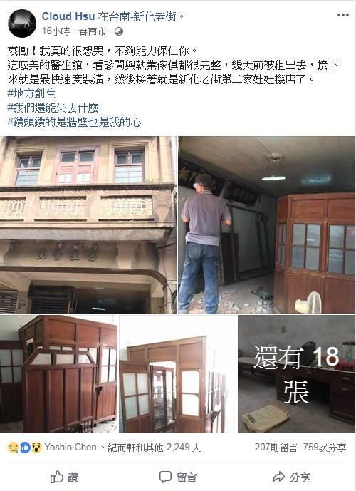 (台南地方人士在臉書感慨貼文╱圖:翻攝自許明揚臉書)