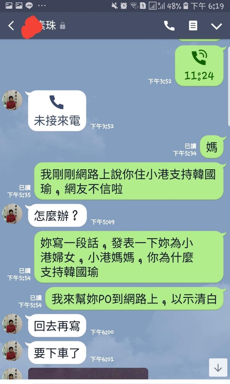 女網友 tamecat 與媽媽的對話line 截圖