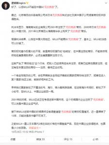 (中國網友對此案件的論述/圖:取自 微博)