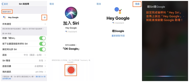 (Siri 捷徑設定 Google 助理的方式。Step 6~10/圖:行銷人記者製)