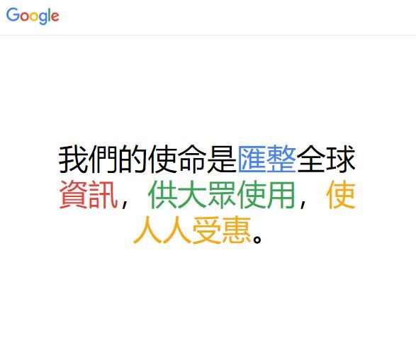 (Google 使命/圖:取自 Google 完全手冊)