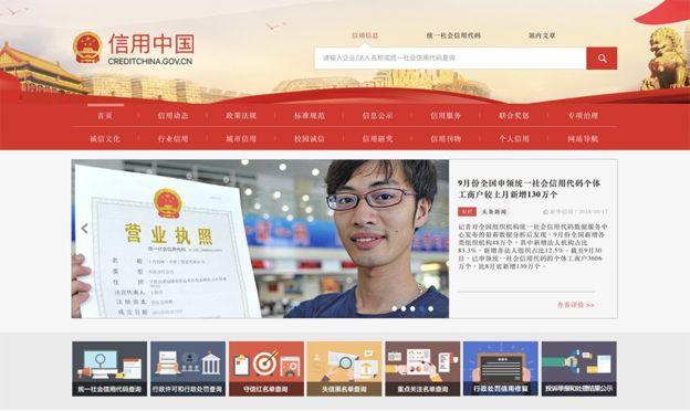 (中國官方的「信用中國」網站已經上線,網站稱其是政府「褒揚誠信、懲戒失信」的窗口。圖/官網)