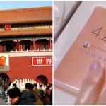 《黑鏡》在中國成真?北京將對個人信用打分數,3年內完成誠信懲戒機制