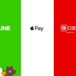 台灣行動支付資本戰!街口支付憑「鄉村策略」和 Line Pay 車拼