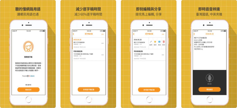 (《雅婷逐字稿》/圖:取自 App Store)