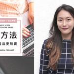 2019 數位產品四趨勢:用「個人特質」創造差異化行銷、強化品牌真實度!