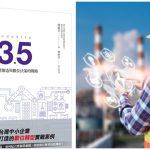 台灣要「機器人」還是「鋼鐵人」?工業 3.5 時代,人機協作更有價值