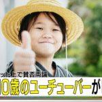 日本最小 YouTuber!10 歲男孩不上學當網紅,引爆各界激烈論戰