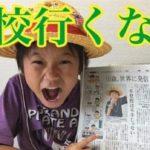 冒牌生|從日本 10 歲男孩輟學當 YouTuber,看台、美相似案例