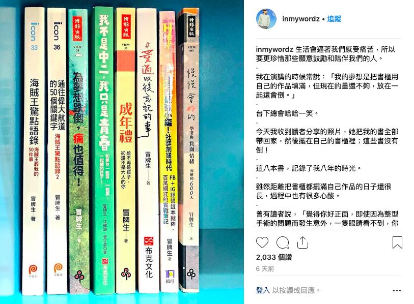 冒牌生的instagram|數位行銷