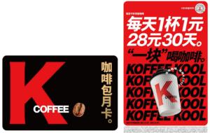 咖啡月卡,一塊喝咖啡
