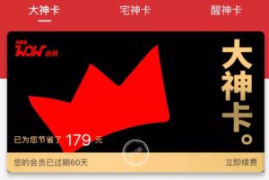 中國肯德基月卡行銷-大神卡