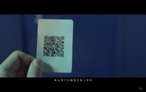 (《何妨》MV男主角在停車場取票口拿到了一張QRcode / 圖:YouTube)