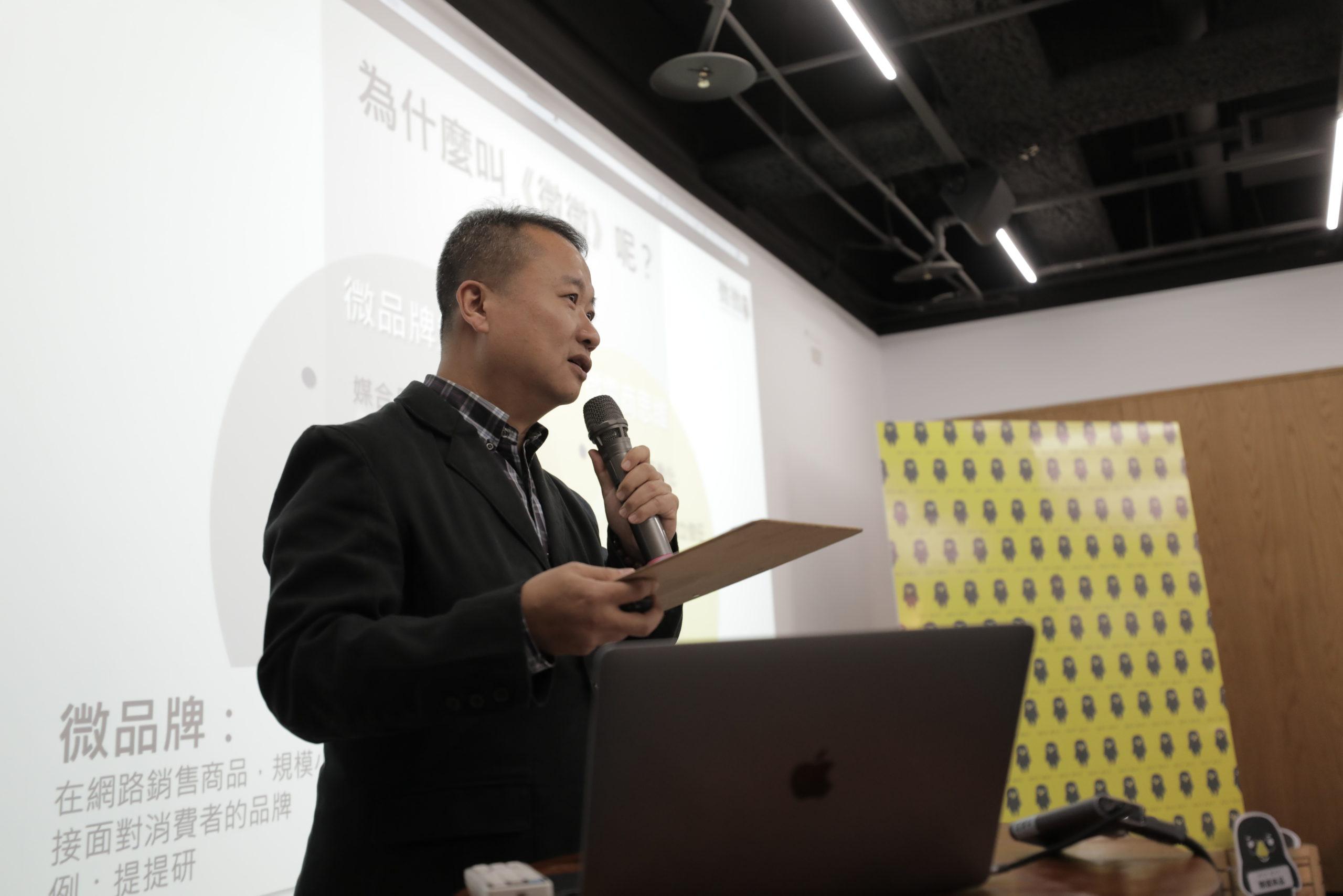 平台創辦人劉志宏講解微微平台創辦理念。/圖:微微平台