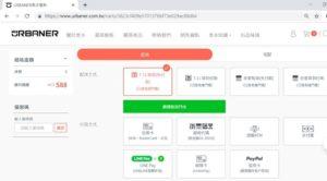 ( 奧本電剪使用 Cyberbiz 串接多元金流,提供信用卡、支付寶、LINE Pay及PayPal等支付方式。)