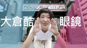 ( 影片行銷案例 / 圖:大倉酷眼鏡Facebook)
