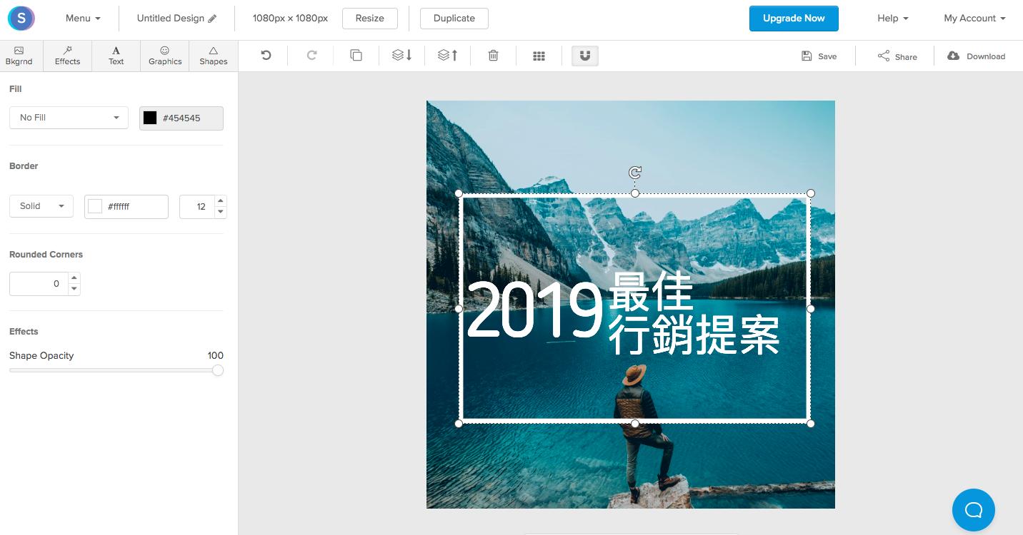 Snappa可以輸入中文,並可簡單調整設計。