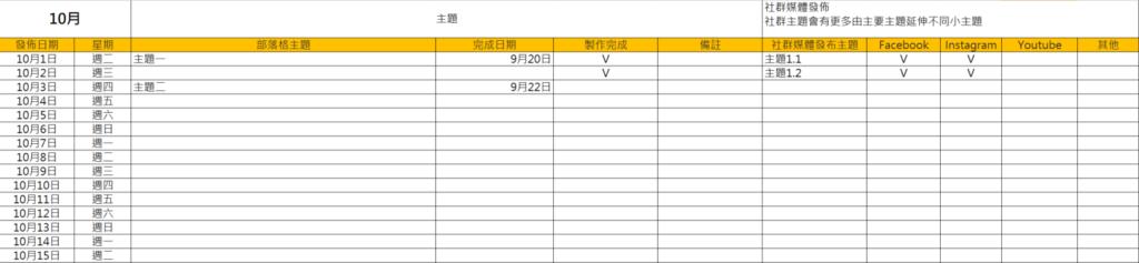 內容日曆範例