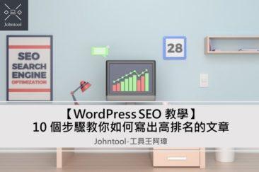 工具王阿璋提供WP SEO技巧
